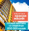 ЖК «Краски жизни» в Видном